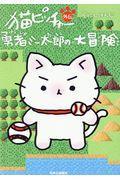 猫ピッチャー外伝勇者ミー太郎の大冒険