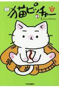 猫ピッチャー 7