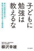 子どもに勉強は教えるな / 東大合格者数日本一開成の校長先生が教える教育論