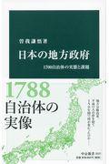 日本の地方政府 / 1700自治体の実態と課題