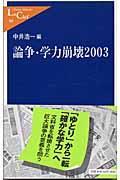 論争・学力崩壊 2003