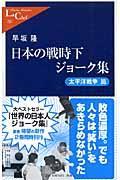 日本の戦時下ジョーク集 太平洋戦争篇