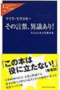 その言葉、異議あり! / 笑える日米文化批評集