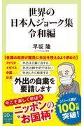 世界の日本人ジョーク集 令和編