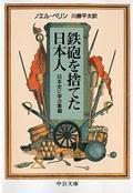 鉄砲を捨てた日本人 / 日本史に学ぶ軍縮