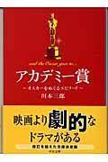 アカデミー賞 / オスカーをめぐるエピソード