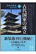 日本の歴史 2 改版