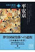 日本の歴史 4 改版