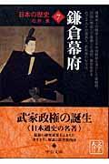 日本の歴史 7 改版