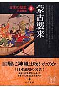 日本の歴史 8 改版
