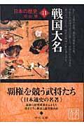 日本の歴史 11 改版