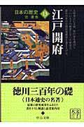 日本の歴史 13 改版
