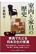 室内と家具の歴史