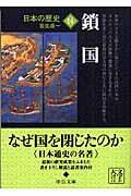 日本の歴史 14 改版