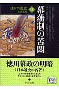日本の歴史 18 改版