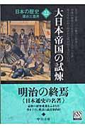 日本の歴史 22 改版
