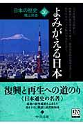 日本の歴史 26 改版