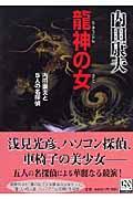 龍神の女(ひと) / 内田康夫と5人の名探偵