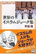 世界のイスラムジョーク集