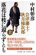 落花は枝に還らずとも 上巻 / 会津藩士・秋月悌次郎