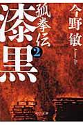 漆黒 / 孤拳伝2