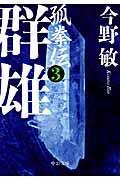 群雄 / 孤拳伝3