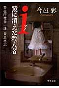 i鏡に消えた殺人者 / 警視庁捜査一課・貴島柊志