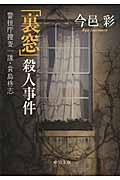 「裏窓」殺人事件 / 警視庁捜査一課・貴島柊志