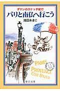 パリと南仏へ行こう / ダヤンのスケッチ紀行