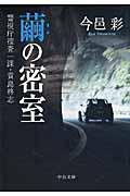 繭の密室 / 警視庁捜査一課・貴島柊志