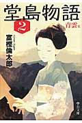 堂島物語 2(青雲篇)