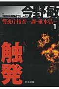 触発 新装版 / 警視庁捜査一課・碓氷弘一 1