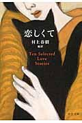 恋しくて / TEN SELECTED LOVE STORIES