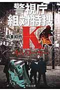 キルワーカー / 警視庁組対特捜K