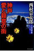 神戸愛と殺意の街