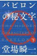 バビロンの秘文字 下