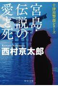 宮島・伝説の愛と死