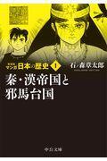 マンガ日本の歴史 1 新装版