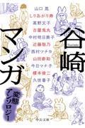 谷崎マンガ / 変態アンソロジー