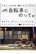 自転車にのって。 / かわいい自転車、たのしい毎日!