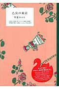 乙女の東京 / 洋菓子・和菓子店、ホテル・旅館、美術館・博物館、雑貨・化粧品...乙女心の東京案内