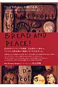 「ニコラのパン」が焼ける本 / レシピ初公開!