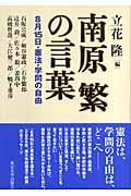 南原繁の言葉 / 8月15日・憲法・学問の自由