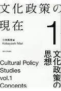 文化政策の現在 1