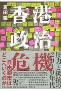 香港政治危機