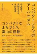 コンパクトシティのアーバニズム / コンパクトなまちづくり,富山の経験