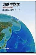 地球生物学 / 地球と生命の進化