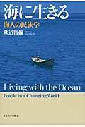 海に生きる / 海人の民族学