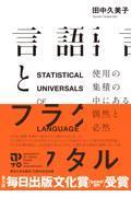 言語とフラクタル