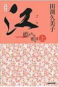 江 上 新装版 / 姫たちの戦国